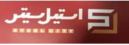 استیل سیتی | شهر استیل